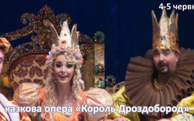 4-5червня KIDS OPERAFEST – перший у Європі оперний openair для дітей!