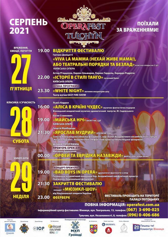 Програма OperaFest Tulchyn 2021