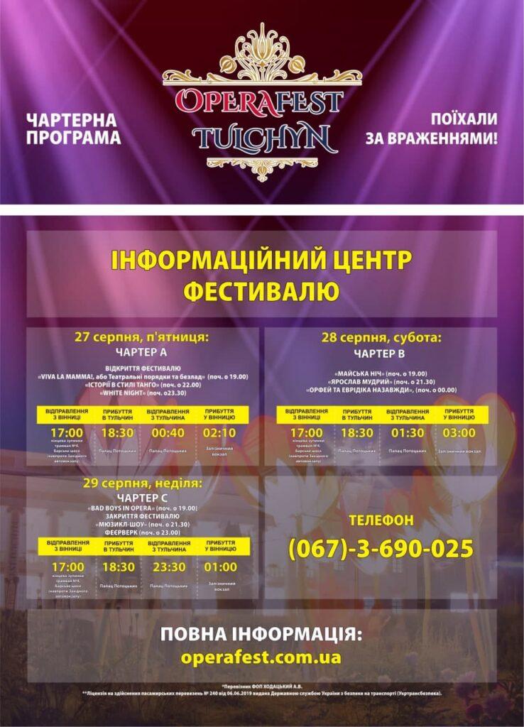 Чартерна програма OperaFest Tulchyn 2021