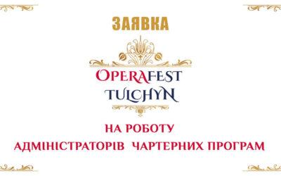 Адміністратори чартерних програм фестивалю