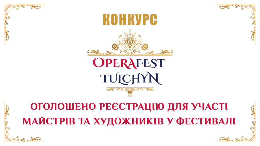 Оголошено реєстрацію для участі майстрів та художників у фестивалі