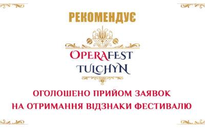 Конкурс на отримання відзнаки «OPERAFEST TULCHYN рекомендує»
