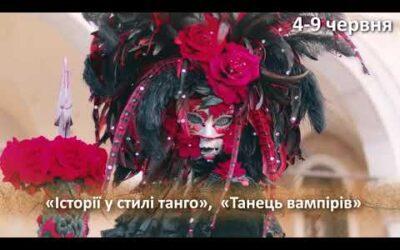 OPERAFEST TULCHYN-2019 – головний open air літа! З4по9червня!