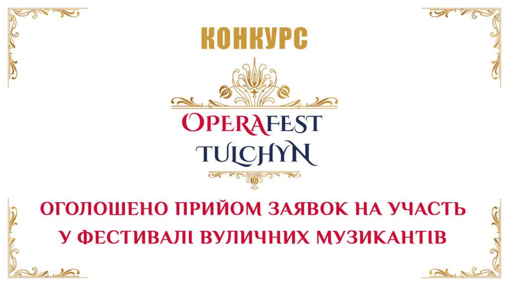 Оголошено прийом заявок на участь у фестивалі вуличних музикантів