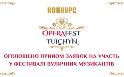 Реєстрація на участь в «Театральному фоє»