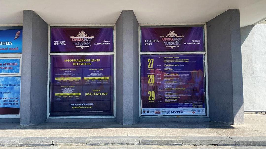 Інформаційний центр у місті Вінниця, вул. Театральна, 15, оф. 101