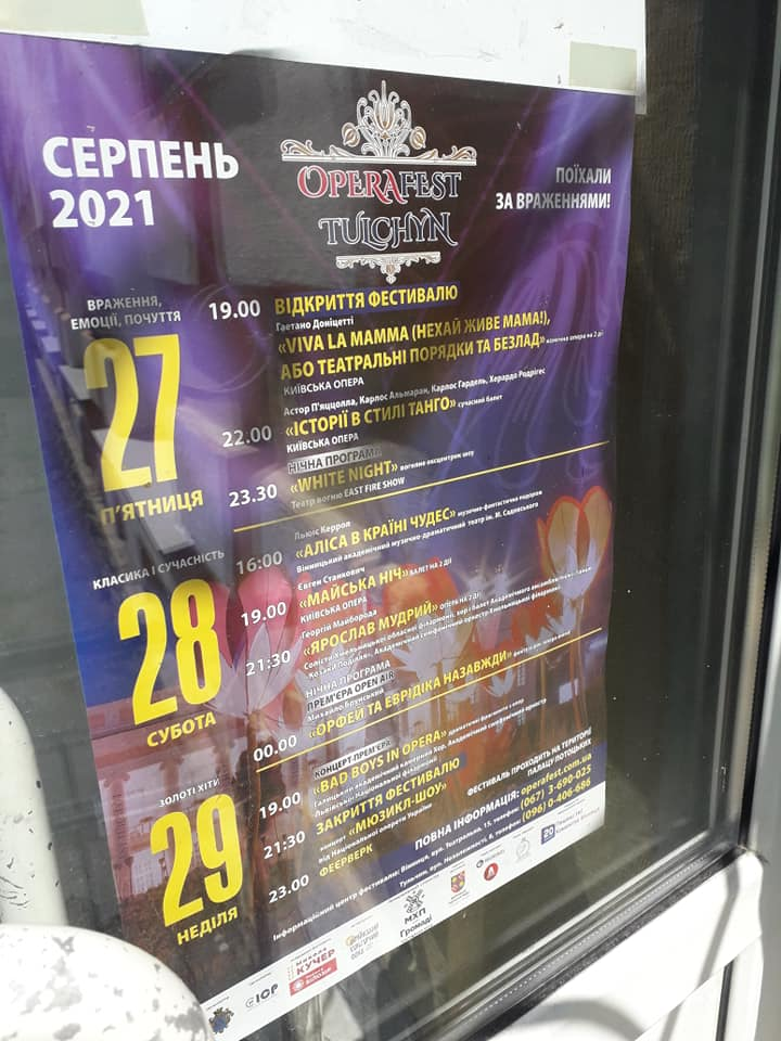 Інформаційний центр OperaFest м. Тульчин