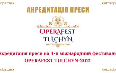 Акредитація журналістів на OPERAFEST TULCHYN